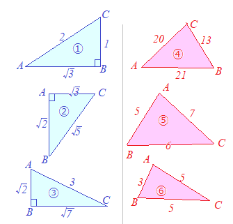 直角 三角形 辺 の 長 さ